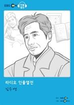 도서 이미지 - [오디오북] EBS 인물열전 - 김수영