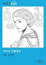 도서 이미지 - [오디오북] EBS 인물열전 - 코코 샤넬
