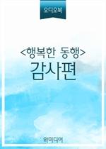 도서 이미지 - [오디오북] 〈행복한 동행〉 감사편_다섯