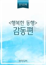 도서 이미지 - [오디오북] 〈행복한 동행〉 감동편_아홉