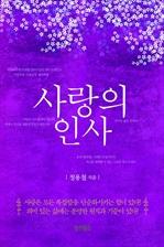 도서 이미지 - [오디오북] 김기덕의 사랑의 인사 - 1월 셋째주