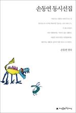 도서 이미지 - 손동연 동시선집