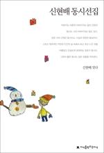 도서 이미지 - 신현배 동시선집