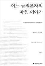 도서 이미지 - 어느 물질론자의 마음 이야기