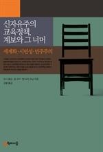 도서 이미지 - 신자유주의 교육정책, 계보와 그 너머: 세계화·시민성·민주주의