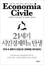 도서 이미지 - 21세기 시민경제학의 탄생