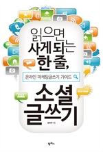 도서 이미지 - 읽으면 사게되는 한 줄, 소셜 글쓰기