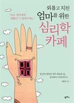 도서 이미지 - 외롭고 지친 엄마를 위한 심리학 카페
