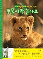 도서 이미지 - 동물이랑 놀아요