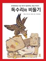 도서 이미지 - 독수리와 비둘기