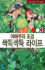 도서 이미지 - 야마쿠라 조경 싹둑싹둑 라이프