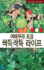 도서 이미지 - [BL] 야마쿠라 조경 싹둑싹둑 라이프 (전3권/완결)