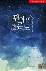도서 이미지 - [합본] 편애의 론도 (전2권/완결)