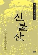 도서 이미지 - 신불산: 빨치산 구연철 생애사