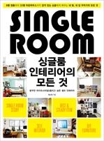도서 이미지 - 싱글룸 인테리어의 모든 것