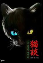 도서 이미지 - 묘담(猫談) - 조선 고내기 각시 편