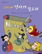 도서 이미지 - 그러니까 역사가 필요해
