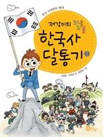 도서 이미지 - 좌충우돌 재강이의 한국사 달통기