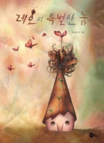 도서 이미지 - 레오의 특별한 꿈