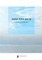 도서 이미지 - 2040년 한국의 삶의 질