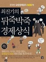 도서 이미지 - 최진기의 뒤죽박죽 경제상식