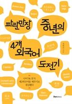도서 이미지 - 파란만장 중년의 4개 외국어 도전기