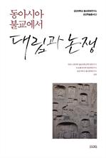 도서 이미지 - 동아시아 불교에서 대립과 논쟁