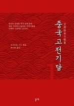 도서 이미지 - [세트] 중국고전기담 (전7권)