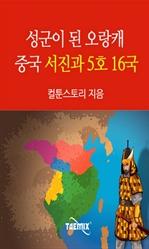 도서 이미지 - [오디오북] 성군이 된 오랑캐, 중국 서진과 5호 16국