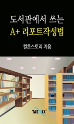 도서 이미지 - [오디오북] 도서관에서 쓰는 A+ 리포트 작성법