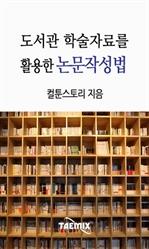 도서 이미지 - [오디오북] 도서관 학술자료를 활용한 논문작성법