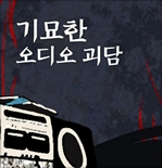 도서 이미지 - [오디오북] 최석환의 기묘한 오디오 괴담 2