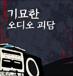 도서 이미지 - [오디오북] 최석환의 기묘한 오디오 괴담 4