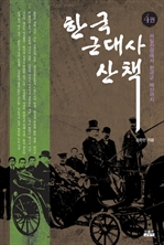 도서 이미지 - 한국 근대사 산책 4