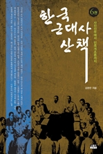 도서 이미지 - 한국 근대사 산책 6