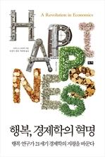 도서 이미지 - 행복, 경제학의 혁명