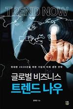 도서 이미지 - 글로벌 비즈니스 트렌드 나우