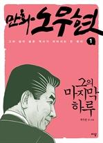 도서 이미지 - 만화 노무현 1 - 그의 마지막 하루