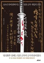 도서 이미지 - 미야모토 소위, 명성황후를 찌르다