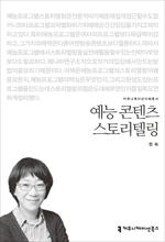 도서 이미지 - 〈커뮤니케이션이해총서〉 예능 콘텐츠 스토리텔링