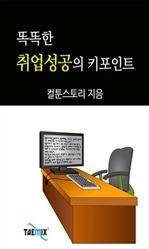 도서 이미지 - [오디오북] 똑똑한 취업성공의 키포인트