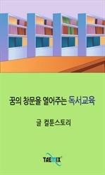 도서 이미지 - [오디오북] 꿈의 창문을 열어주는 독서교육