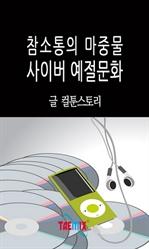 도서 이미지 - [오디오북] 참소통의 마중물 사이버 예절문화