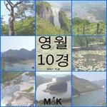 도서 이미지 - 영월 10경