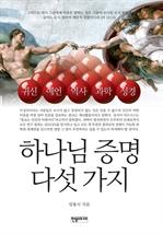 도서 이미지 - 하나님 증명 다섯 가지