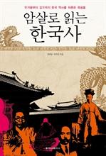 도서 이미지 - 암살로 읽는 한국사