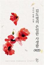 도서 이미지 - 김도령의 은밀한 사생활