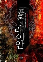 도서 이미지 - [합본] 혼돈의 라이안 (전7권/완결)