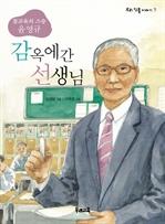 도서 이미지 - 감옥에 간 선생님 - 참교육의 스승 윤영규