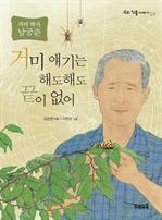 도서 이미지 - 거미 얘기는 해도해도 끝이 없어 - 거미 박사 남궁준